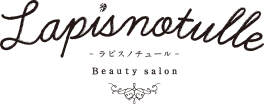 長野市青木島 エステビューティサロン[Lapisnotulle]ラピスノチュール