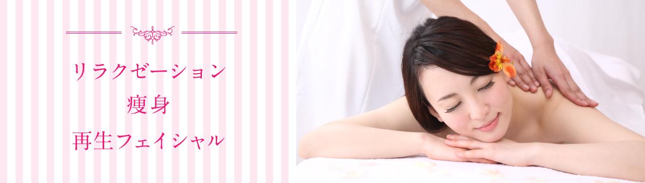 ビューティサロン[Lapisnotulle]ラピスノチュール リラクゼーション痩身再生フェイシャル